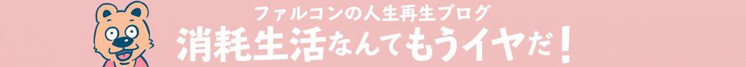 ヘッダー_人生再生ブログ